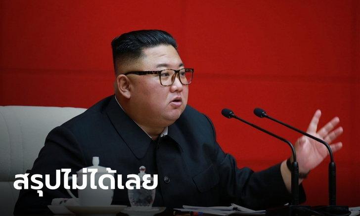 """เกาหลีเหนือยกเลิกล็อกดาวน์ หลังผลตรวจผู้ติดเชื้อหนึ่งเดียวของประเทศ """"ยังสรุปไม่ได้"""""""
