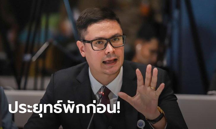 """รังสิมันต์ แนะตู่เลิก """"สะเออะ"""" ขอรวมใจคนไทย เมื่อวานพูดเลิกการเมืองเก่า วันนี้ไล่จับนักศึกษา"""