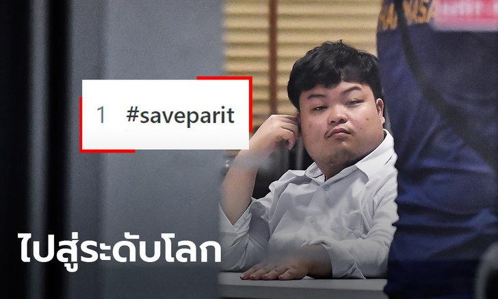 #SaveParit กระหึ่มโลก! ท็อป 1 รอบ 24 ชั่วโมง ชาวเน็ตรัวกว่าล้านครั้ง หวังเพนกวินปลอดภัย