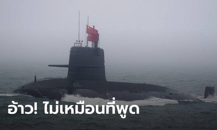 ก้าวไกลแฉ! ทัพเรือยันเลื่อนซื้อเรือดำน้ำจีนไม่ได้ แต่พอกางสัญญา กลับไม่มีกำหนดไว้
