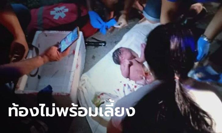 ทารกแรกเกิดยังไม่ตัดสายสะดือ นอนร้องไห้ในกล่องโฟม ถูกทิ้งพร้อมเสื้อผ้า-ขวดนม