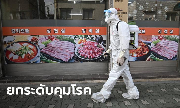 เกาหลีใต้คุมเข้มเว้นระยะห่างทางสังคม สกัดโควิด-19 หลังยอดติดเชื้อพุ่งไม่แผ่ว