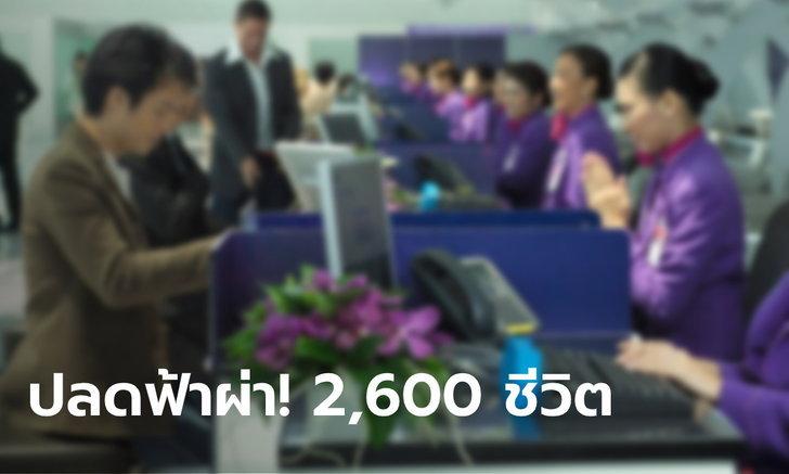 """""""วิงสแปน"""" บริษัทย่อยการบินไทย ปลดพนักงาน 2,600 คน ยังไม่มีเงินจ่ายชดเชย"""