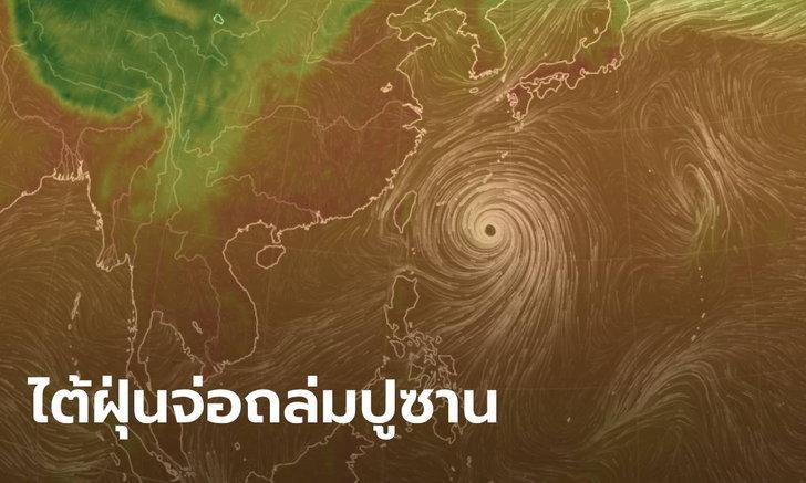 เกาหลีใต้จ่ออ่วม! พายุไต้ฝุ่นไมสักเตรียมถล่มปูซาน ท่ามกลางสถานการณ์โควิด-19 รุมเร้า