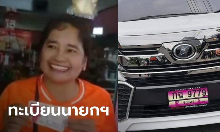 สาวรับจ้างกรีดยาง ซื้อหวยเลขทะเบียนรถนายกฯ เฮงรับทรัพย์ 12 ล้าน
