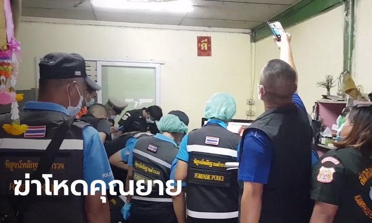 คนร้ายฆ่าโหด ปาดคอคุณยายวัย 74 อยู่บ้านตามลำพัง ทองที่ใส่ถูกขโมยไป