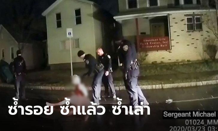 สั่งพักงาน ตร.สหรัฐ 7 นาย จากเหตุจับกุมชายผิวสี-เอาถุงครอบหัว สุดท้ายเสียชีวิต