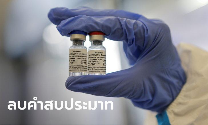 ผลทดสอบชี้ วัคซีนโควิด-19 รัสเซีย มีประสิทธิภาพ-ผลข้างเคียงน้อย