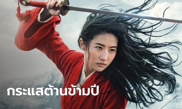 """ฮ่องกง-ไต้หวัน-ไทย แบนภาพยนตร์ """"มู่หลาน"""" แฮชแท็ก #BoycottMulan กระหึ่มโซเชียล"""