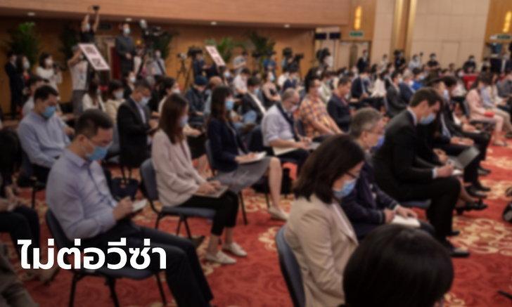 งัดทุกไม้! จีนไม่ต่อวีซ่าให้ผู้สื่อข่าวต่างชาติ ที่ทำงานให้สำนักข่าวสหรัฐ