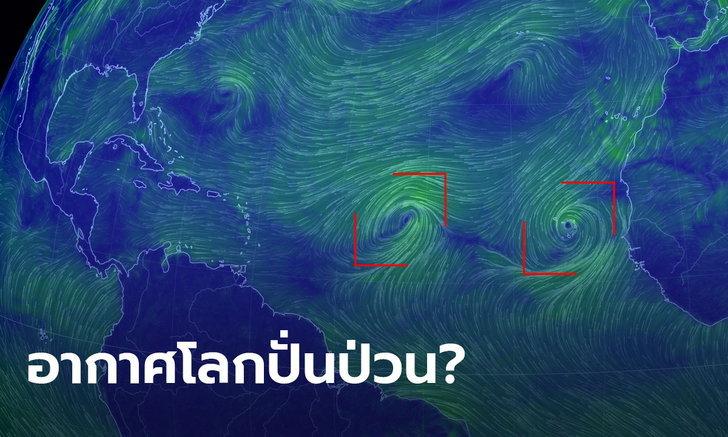 พายุลูก 16-17 ก่อตัวพร้อมกันเหนือแอตแลนติก ปีนี้จำนวนสูงสุดเป็นประวัติการณ์!