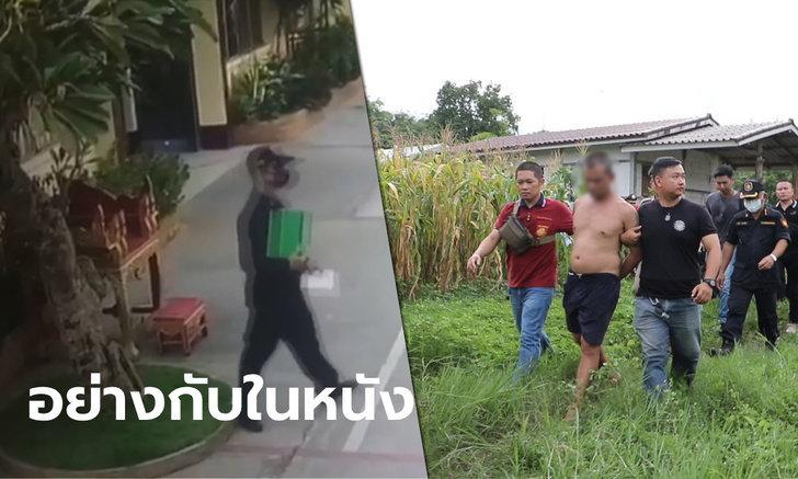 รวบแล้ว นักโทษขโมยชุดผู้คุมเรือนจำมาใส่ เดินเนียนขึ้นสามล้อไปห้าง