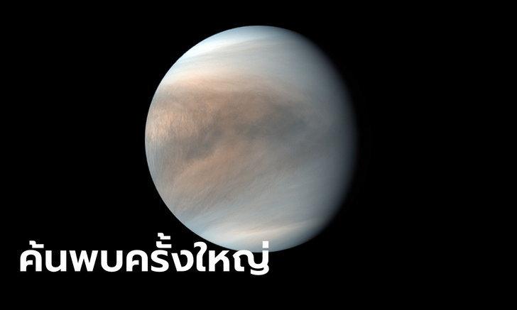 """ดาวศุกร์อาจมีสิ่งมีชีวิตอาศัยอยู่! ทีมนักดาราศาสตร์ค้นพบ """"ฟอสฟีน"""" ที่เป็นหลักฐานสำคัญ"""