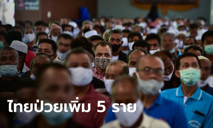 ศบค.เผยไทยพบผู้ติดเชื้อโควิด-19 เพิ่ม 5 ราย รวมผู้ติดเชื้อสะสม 3,480 ราย