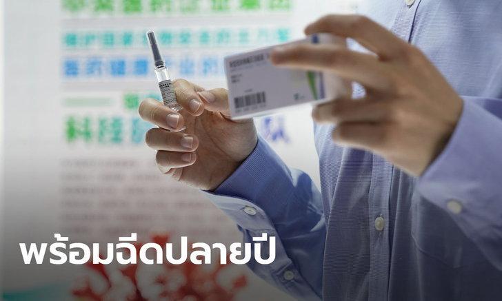 จีนขออวดบ้าง! ลั่นวัคซีนไวรัสโคโรนาพร้อมใช้เดือน พ.ย.-ธ.ค.