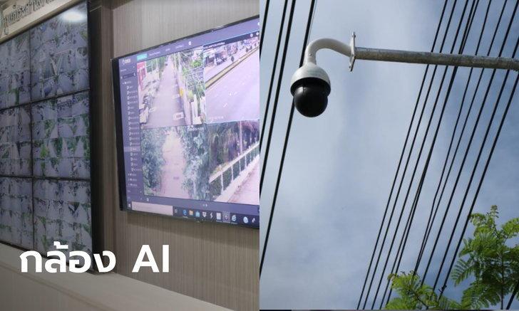 หมดยุคกล้องดัมมี่! หัวหินทุ่มงบ 53 ล้าน ติดกล้องวงจรปิดระบบ AI กว่า 500 ตัวทั่วเมือง