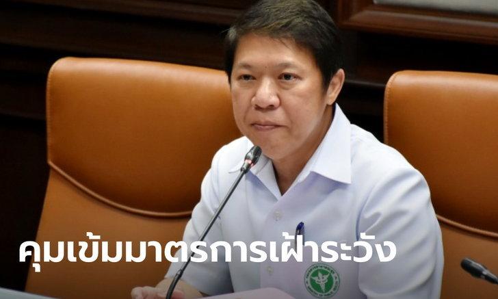 สธ.คาดเด็กเมียนมา 2 ขวบติดโควิด-19 จากไทย เป็นผู้ลักลอบเข้าประเทศ เร่งค้นหาผู้สัมผัส