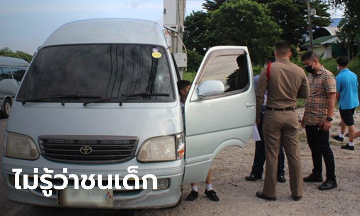 สุดสลดรถตู้รับ-ส่งนักเรียน ชนเด็กชาย ม.2 ยืนรอรถริมถนน เสียชีวิต คนขับอ้างมองไม่เห็น