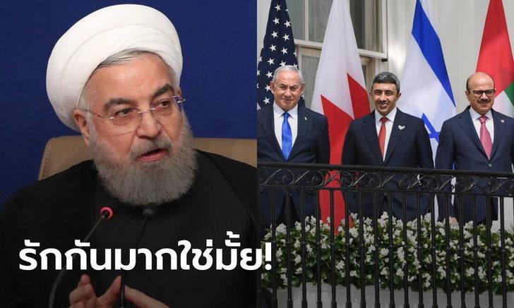 """อิหร่าน ขู่สหรัฐอาหรับเอมิเรตส์-บาห์เรน """"เจอดีแน่"""" หลังผูกสัมพันธ์อิสราเอล"""