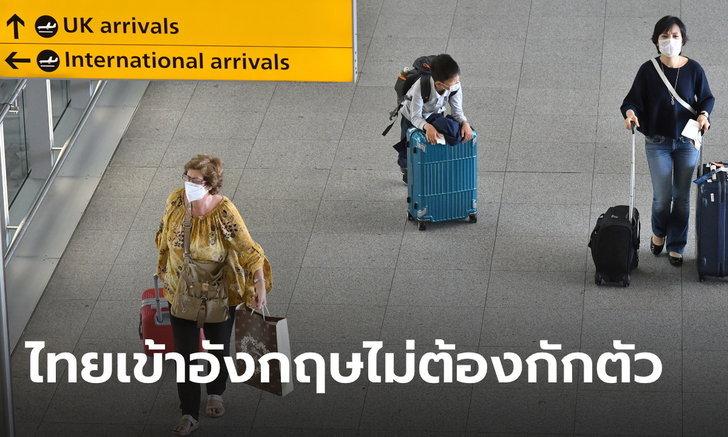 """สหราชอาณาจักรไฟเขียวผู้เดินทางจาก """"ไทย-สิงคโปร์"""" เข้าประเทศได้โดยไม่ต้องกักตัว"""