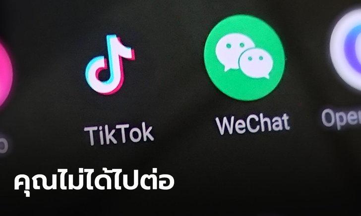 ไม่รอด! ชาวเน็ตสหรัฐ อดโหลด TikTok งดใช้ WeChat ตั้งแต่วันอาทิตย์นี้