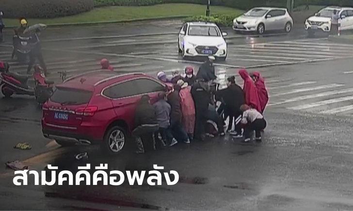 """นาทีคับขัน! ชาวจีนรวมพลัง """"ยกรถ"""" ช่วยชีวิตชายชราถูกรถทับ (มีคลิป)"""