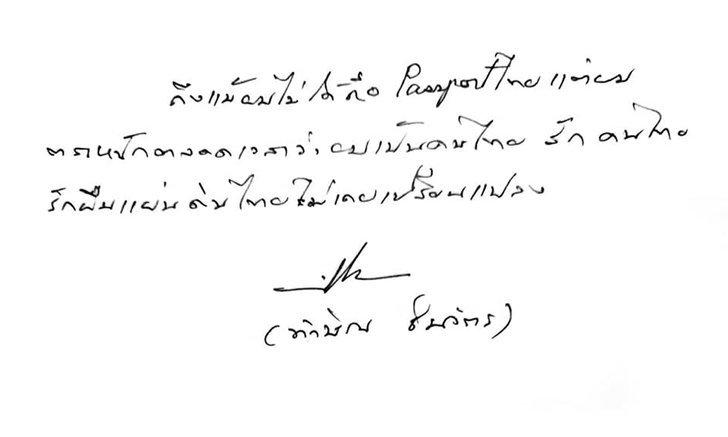 """""""ทักษิณ"""" โพสต์ 14 ปี รัฐประหาร 19 ก.ย.2549 ถามชีวิตคนไทยเป็นอย่างไรบ้าง"""