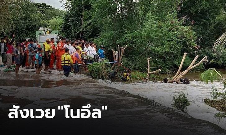"""สังเวย """"พายุโนอึล"""" เด็กชาย ม.2 ถูกน้ำพัด จมหาย เจ้าหน้าที่เร่งค้นหา"""