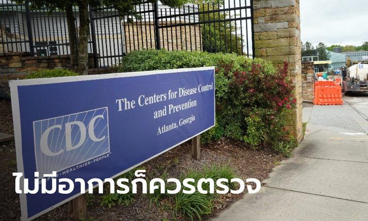 """CDC กลับลำ แนะ """"ผู้ไม่แสดงอาการป่วย"""" ก็ควรตรวจหาเชื้อโควิด-19 ด้วย"""