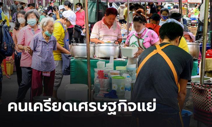 โพลชี้คนไทยเครียด เศรษฐกิจแย่ ของกิน-ของใช้แพง