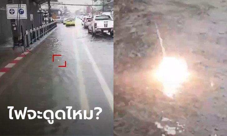 สุดอันตราย สายไฟขาดตกลงมาช็อตในน้ำท่วมขัง หวั่นคนใช้ถนนโดนดูด