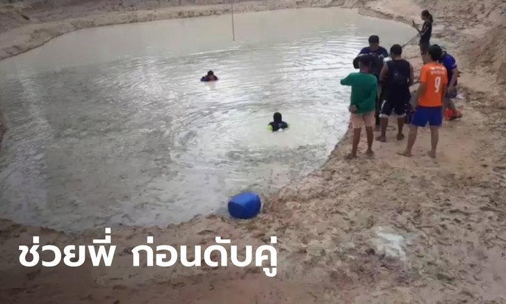 สุดสลด น้องชาย 5 ขวบ เห็นพี่ชายวัย 12 ปี กำลังจมน้ำ โดดลงช่วย สุดท้ายเสียชีวิตทั้งคู่