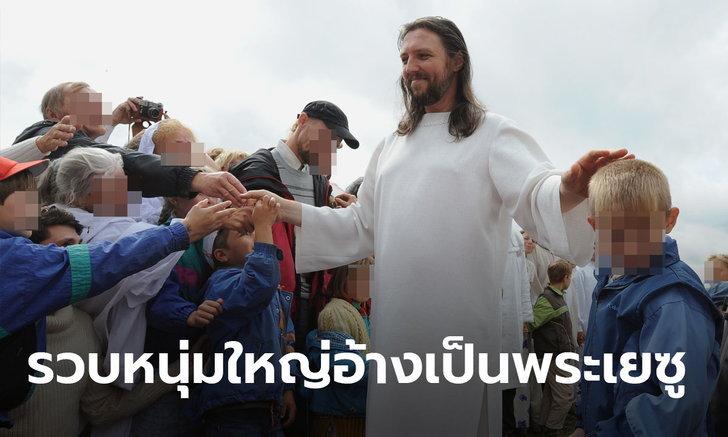 รัสเซียรวบผู้นำลัทธิ อ้างเป็นพระเยซูร่าง 2 กลับชาติมาเกิด เจอข้อหารีดไถคณะศรัทธา