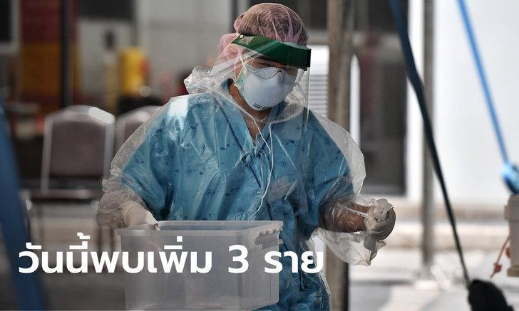 ศบค.เผยไทยพบผู้ติดเชื้อโควิด-19 เพิ่ม 3 ราย มาจากญี่ปุ่น-ฝรั่งเศส