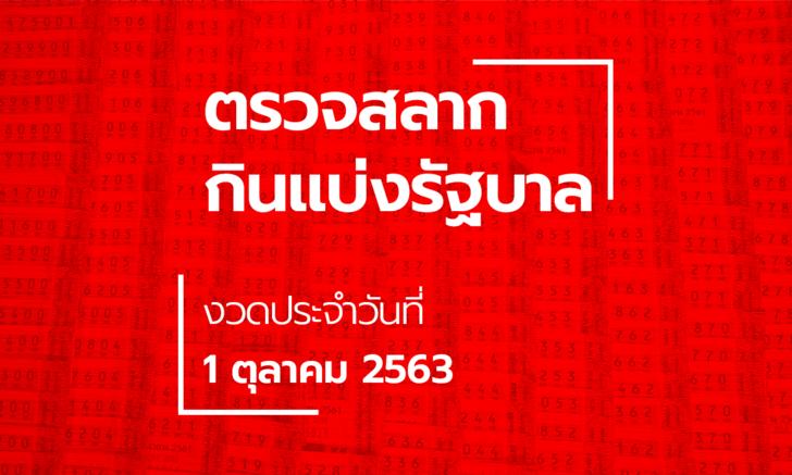ตรวจหวย 1 ตุลาคม 2563 ผลสลากกินแบ่งรัฐบาล ตรวจรางวัลที่ 1