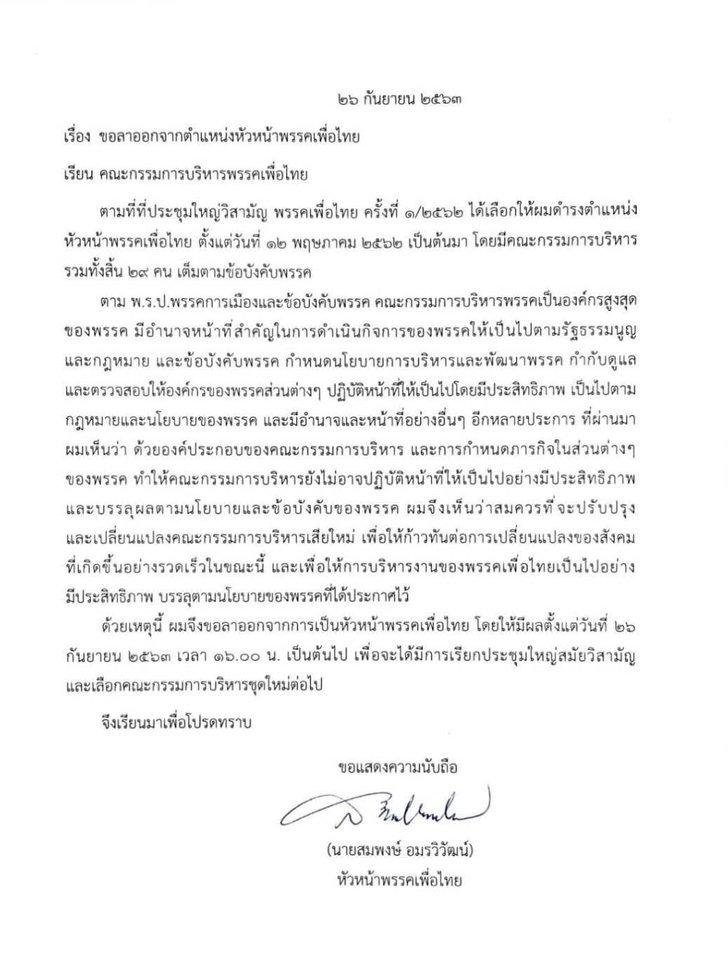 sompong-amornvivat-resign-letter