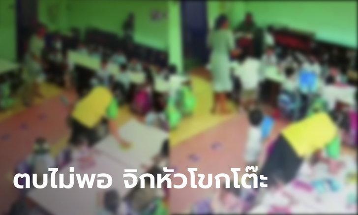 ผู้ปกครองแห่แจ้งความ ครูสาวทำร้ายเด็กอนุบาล 1 รุนแรง ครูอีกคนเห็นก็ไม่ห้าม