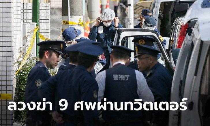 ช็อกสังคม! หนุ่มญี่ปุ่นลวงฆ่า 9 ศพผ่านทวิตเตอร์ ทนายลั่นเหยื่ออยากตายอยู่แล้ว