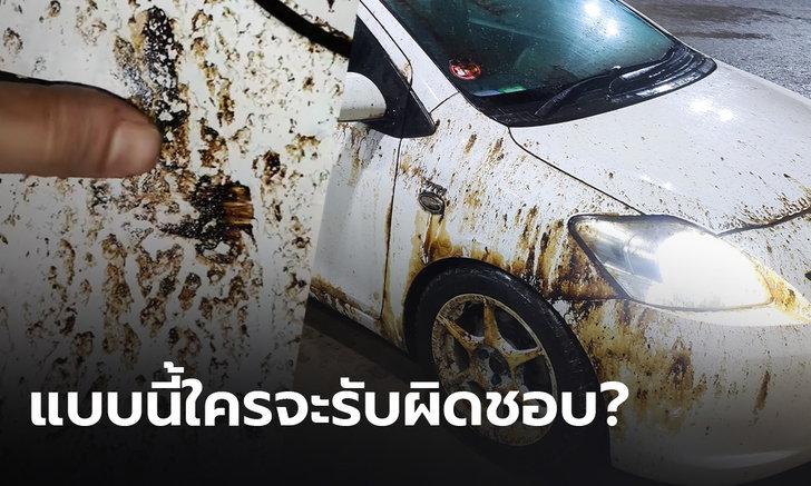 ใครจะรับผิดชอบ? ผู้รับเหมาราดยางมะตอยซ่อมถนน กระเด็นเปื้อนรถเสียหาย