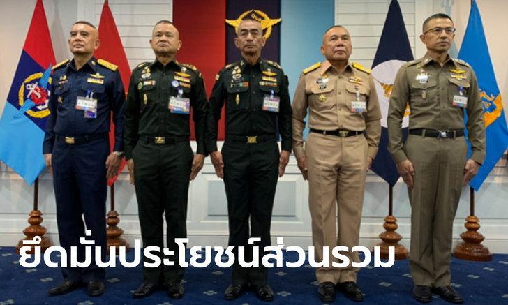 พล.อ.เฉลิมพล ผบ.ทหารสูงสุดคนใหม่ นำ ผบ.เหล่าทัพ ยกแผง แถลงยืนยันไม่คิดทำรัฐประหาร