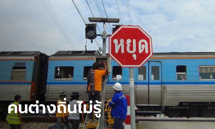 ชาวบ้านแฉยับ มูลเหตุที่แท้จริงทำรถไฟชนรถทัวร์คณะกฐิน ขยี้เละคาราง