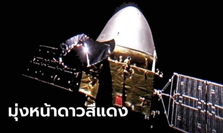 """จีนปรับวิถีโคจรยาน """"เทียนเวิ่น-1"""" มุ่งหน้าสู่ดาวอังคารสำเร็จ คาดถึงเดือน ก.พ.ปีหน้า"""