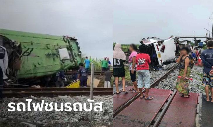 ด่วน! รถไฟชนรถบัสคณะกฐิน พังยับคารางที่ฉะเชิงเทรา มีผู้เสียชีวิตมากกว่า 10 ราย