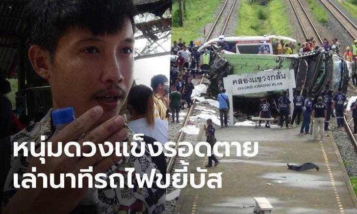 ผู้รอดชีวิตเล่านาทีมรณะ รถไฟชน 18 ศพ รถบัสเปิดเพลงเสียงดัง แต่ชะลอดูก่อนข้ามราง
