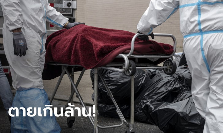 ยอดเสียชีวิตจากโควิด-19 ทั่วโลกทะลุ 1 ล้านรายแล้ว ขณะที่ยอดป่วยเกิน 38 ล้านคน
