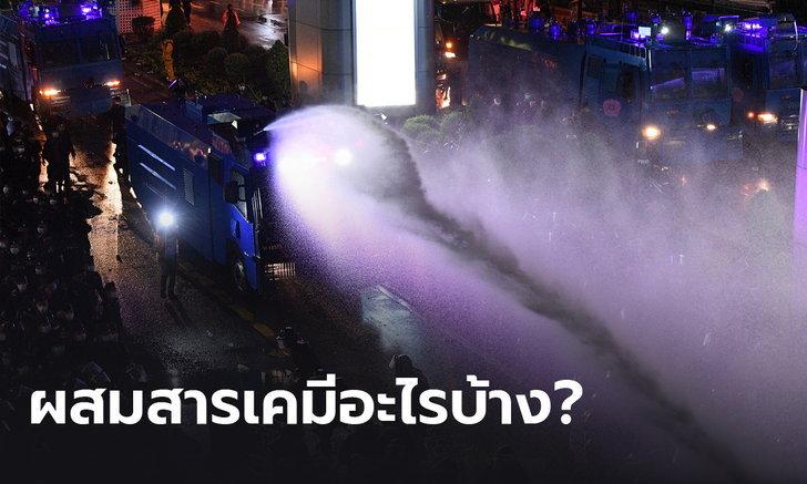 จี้ตำรวจชี้แจง สารเคมีผสมน้ำ ที่ใช้สลายผู้ชุมนุม คืออะไร