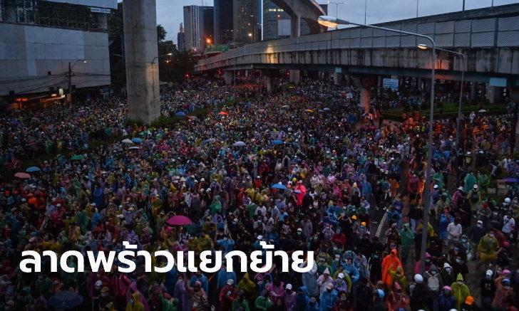 #ม็อบ17ตุลา ห้าแยกลาดพร้าว จุดหลักสุดท้ายในกรุงเทพฯ ประกาศยุติการชุมนุมแล้ว