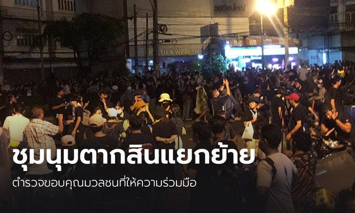 ผู้ชุมนุมตากสินแยกย้ายกลับบ้านแล้ว ตำรวจขอบคุณที่คืนพื้นที่ให้