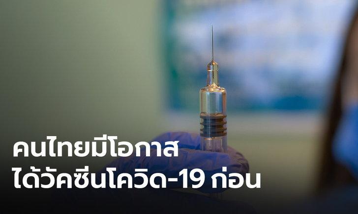 """""""อ็อกซฟอร์ด"""" ลงนามใช้ประเทศไทย เป็นฐานการผลิตวัคซีนโควิด-19"""