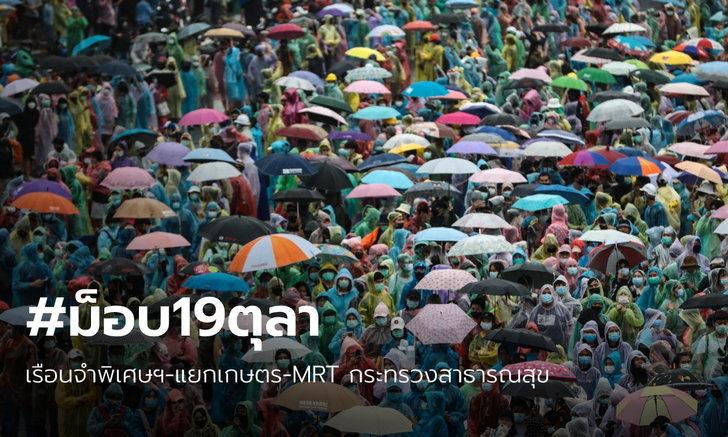 ประกาศแล้ว! วันนี้นัดชุมนุม 3 จุด เรือนจำพิเศษฯ-แยกเกษตร-MRT สาธารณสุข